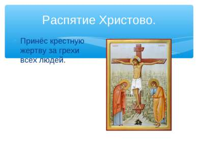 Распятие Христово. Принёс крестную жертву за грехи всех людей.