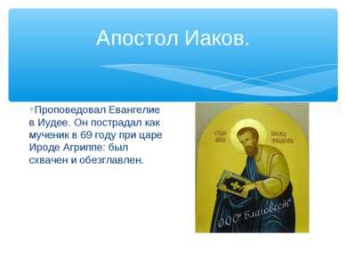 Апостол Иаков. Проповедовал Евангелие в Иудее. Он пострадал как мученик в 69 ...