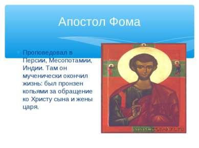 Апостол Фома Проповедовал в Персии, Месопотамии, Индии. Там он мученически ок...