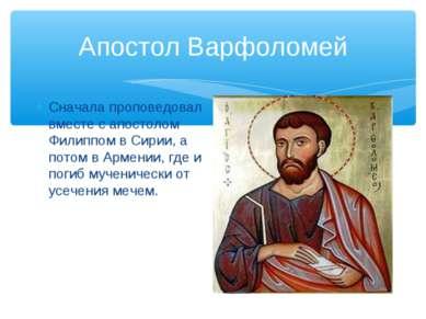 Апостол Варфоломей Сначала проповедовал вместе с апостолом Филиппом в Сирии, ...