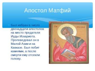 Апостол Матфий Был избран в число двенадцати апостолов на место предателя Иуд...