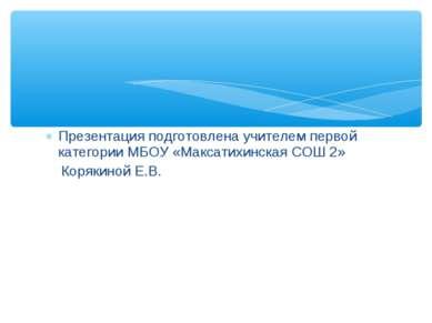 Презентация подготовлена учителем первой категории МБОУ «Максатихинская СОШ 2...