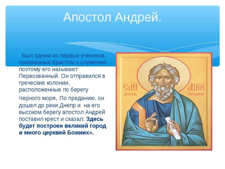Апостол Андрей. Был одним из первых учеников, призванных Христом к служению, ...