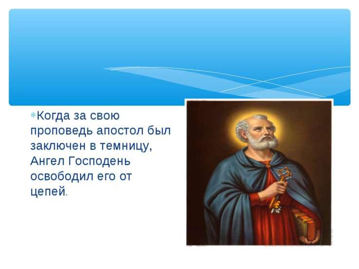 Когда за свою проповедь апостол был заключен в темницу, Ангел Господень освоб...