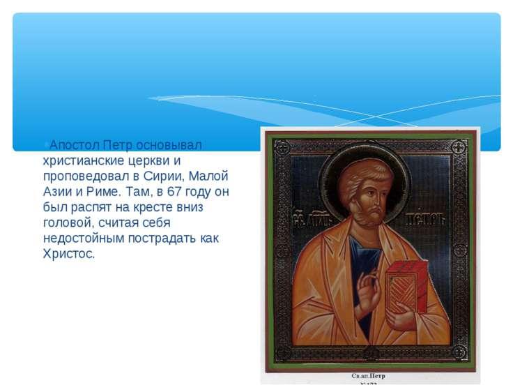Апостол Петр основывал христианские церкви и проповедовал в Сирии, Малой Азии...