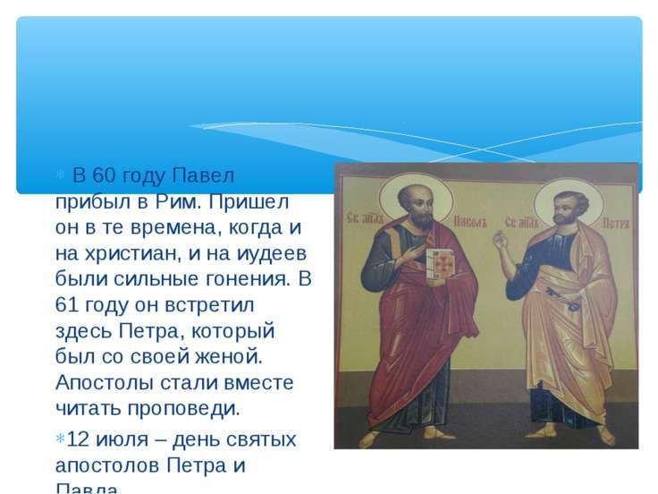 В 60 году Павел прибыл в Рим. Пришел он в те времена, когда и на христиан, и ...