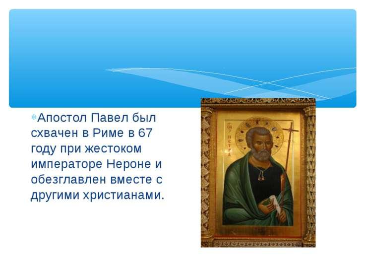 Апостол Павел был схвачен в Риме в 67 году при жестоком императоре Нероне и о...