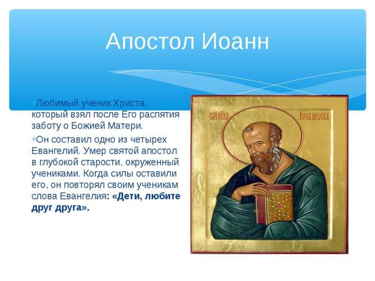 Апостол Иоанн Любимый ученик Христа, который взял после Его распятия заботу о...