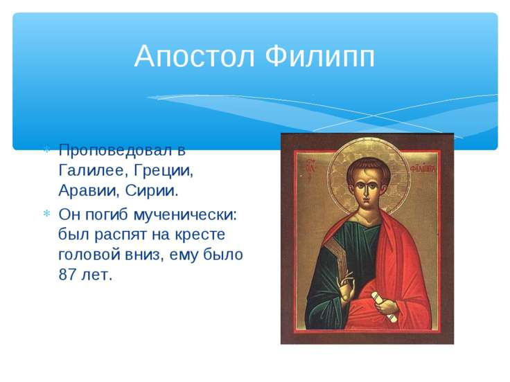 Апостол Филипп Проповедовал в Галилее, Греции, Аравии, Сирии. Он погиб мучени...