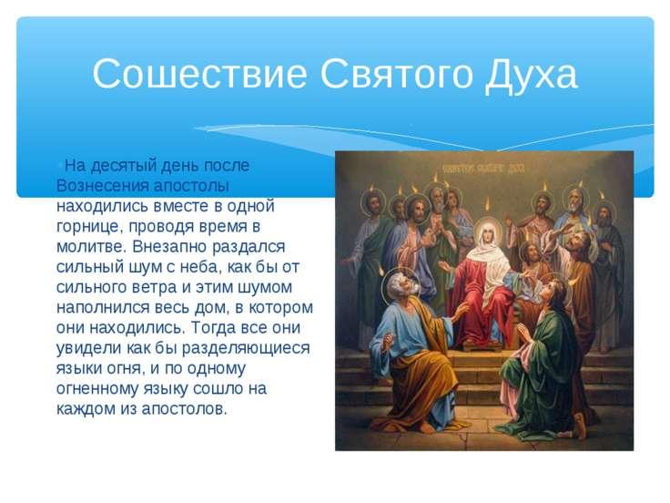 Сошествие Святого Духа На десятый день после Вознесения апостолы находились в...