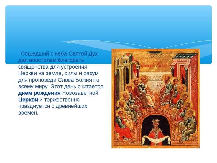 Сошедший с неба Святой Дух дал апостолам благодать священства для устроения Ц...