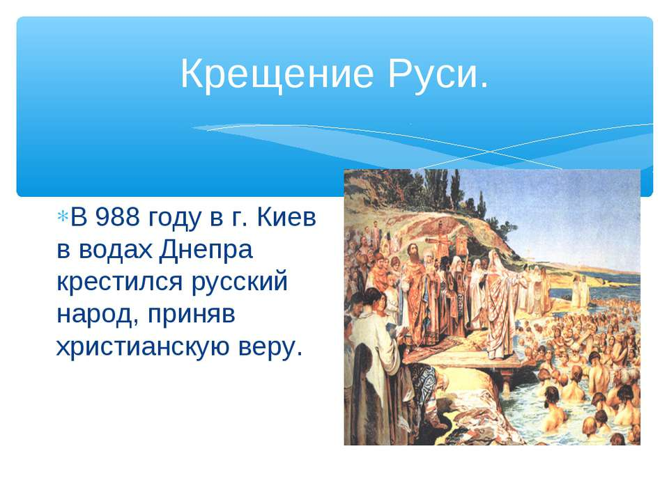 Крещение Руси. В 988 году в г. Киев в водах Днепра крестился русский народ, п...