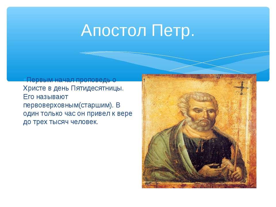 Апостол Петр. Первым начал проповедь о Христе в день Пятидесятницы. Его назыв...