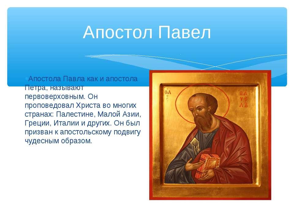 Апостол Павел Апостола Павла как и апостола Петра, называют первоверховным. О...