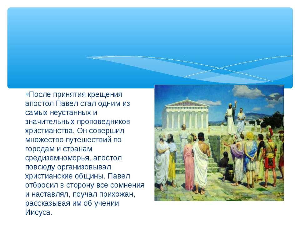 После принятия крещения апостол Павел стал одним из самых неустанных и значит...