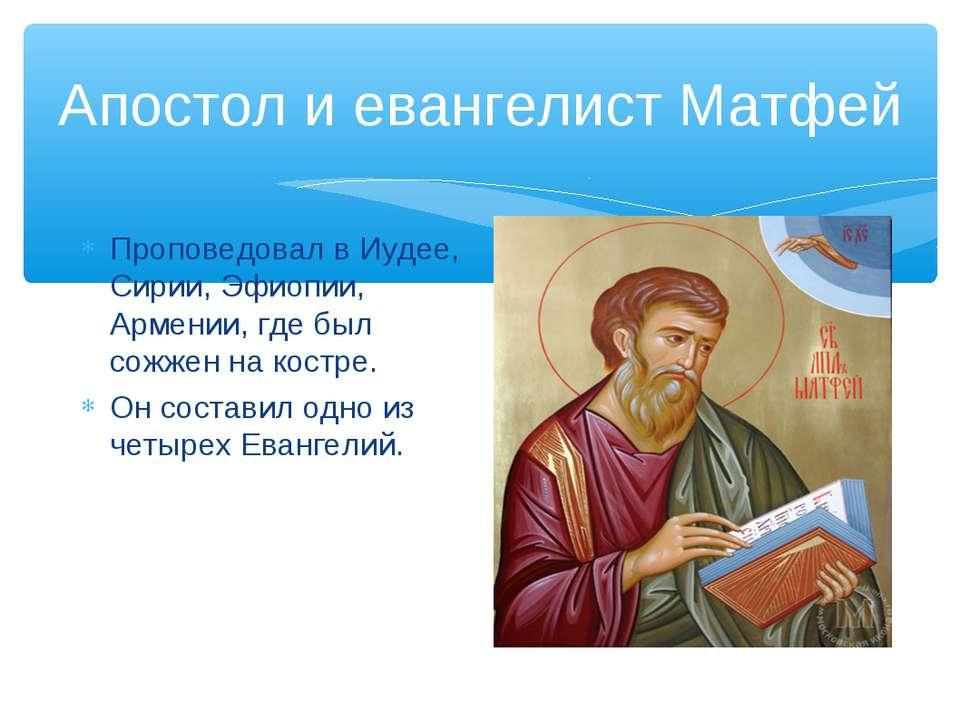 Апостол и евангелист Матфей Проповедовал в Иудее, Сирии, Эфиопии, Армении, гд...