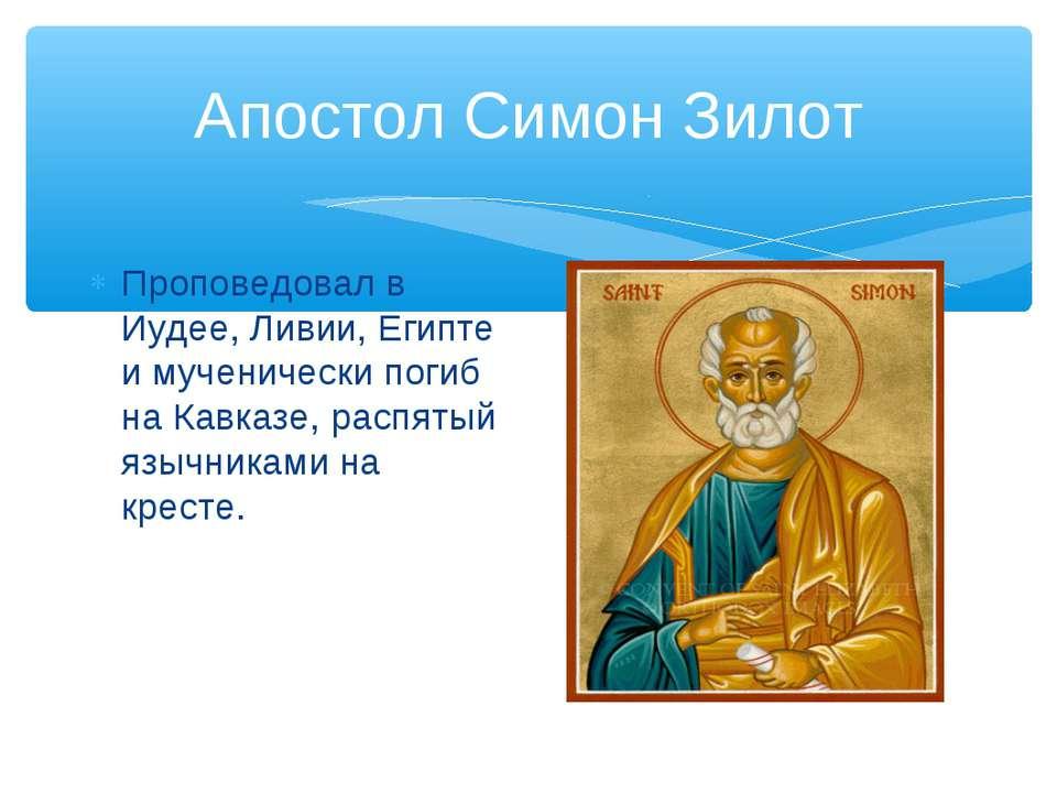 Апостол Симон Зилот Проповедовал в Иудее, Ливии, Египте и мученически погиб н...