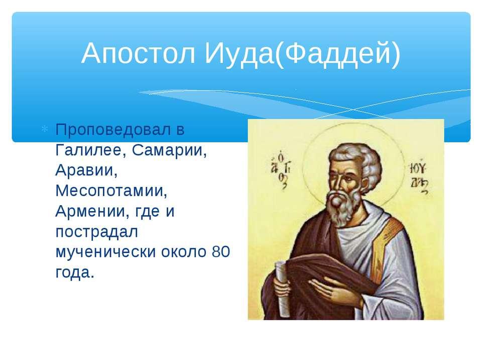 Апостол Иуда(Фаддей) Проповедовал в Галилее, Самарии, Аравии, Месопотамии, Ар...