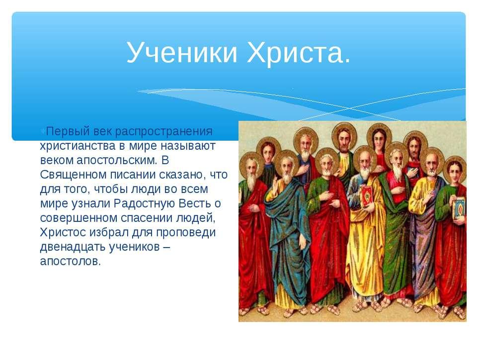 Ученики Христа. Первый век распространения христианства в мире называют веком...