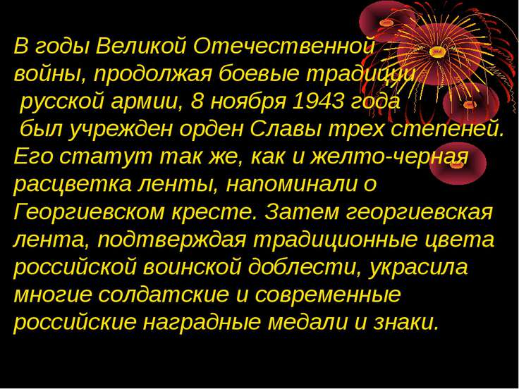 В годы Великой Отечественной войны, продолжая боевые традиции русской армии, ...