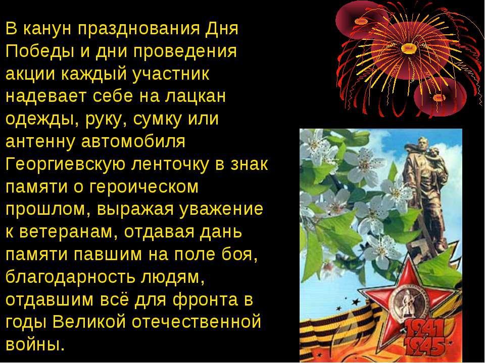В канун празднования Дня Победы и дни проведения акции каждый участник надева...