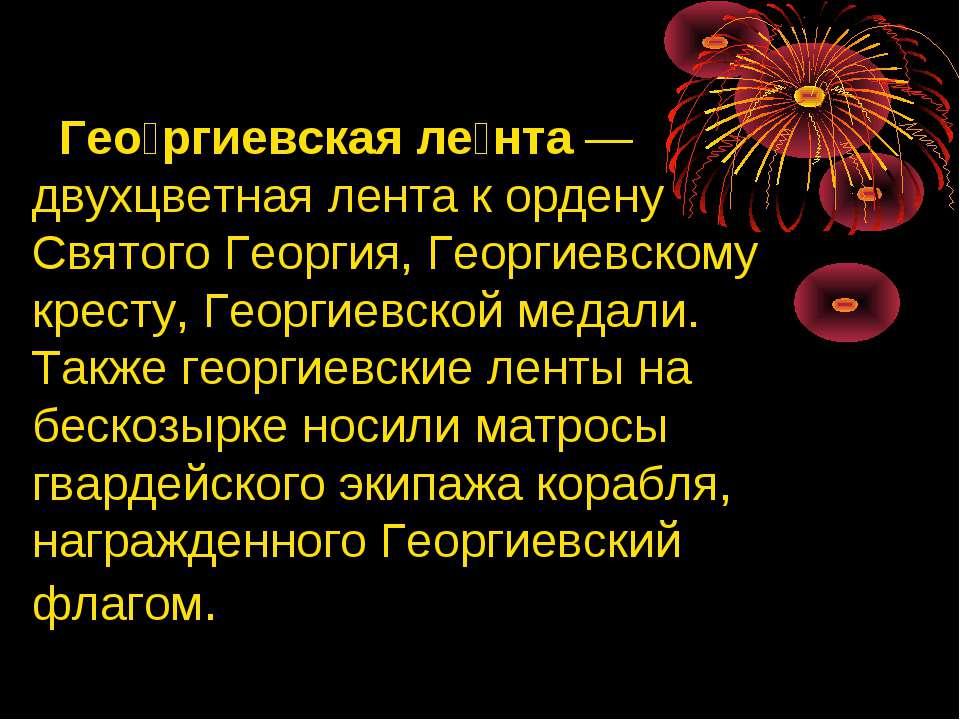Гео ргиевская ле нта — двухцветная лента к ордену Святого Георгия, Георгиевск...