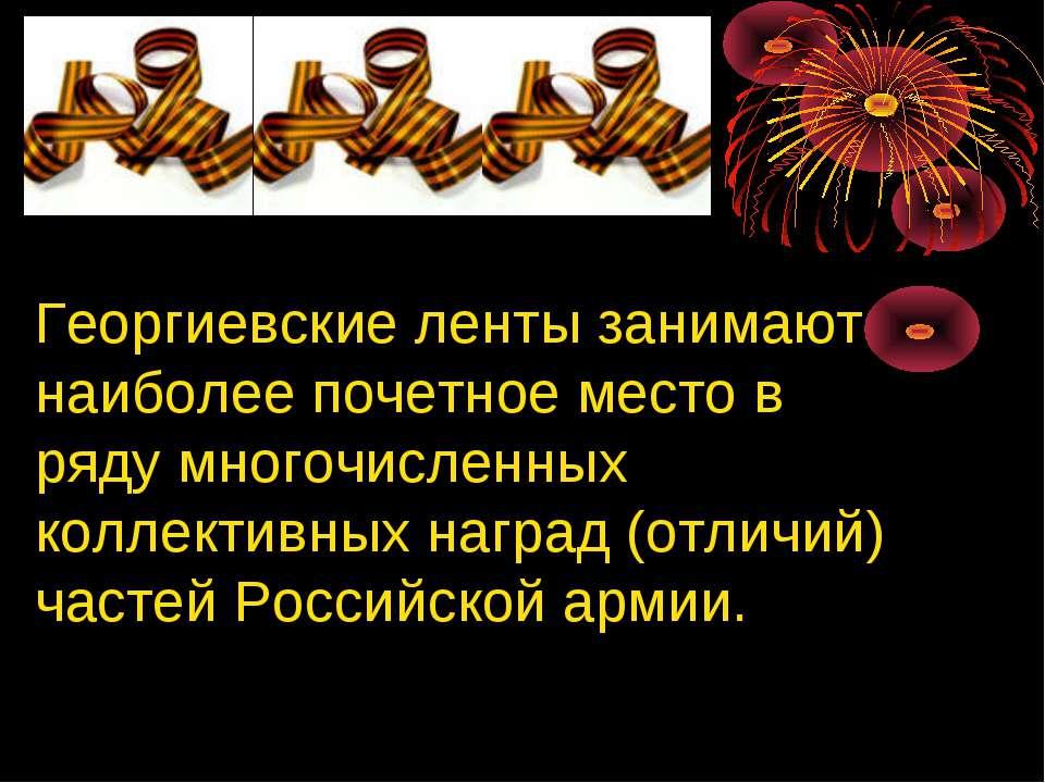 Георгиевские ленты занимают наиболее почетное место в ряду многочисленных кол...