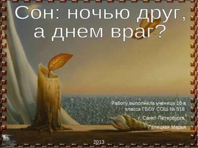 Работу выполнила ученица 10 а класса ГБОУ СОШ № 516 г. Санкт-Петербурга Галиц...