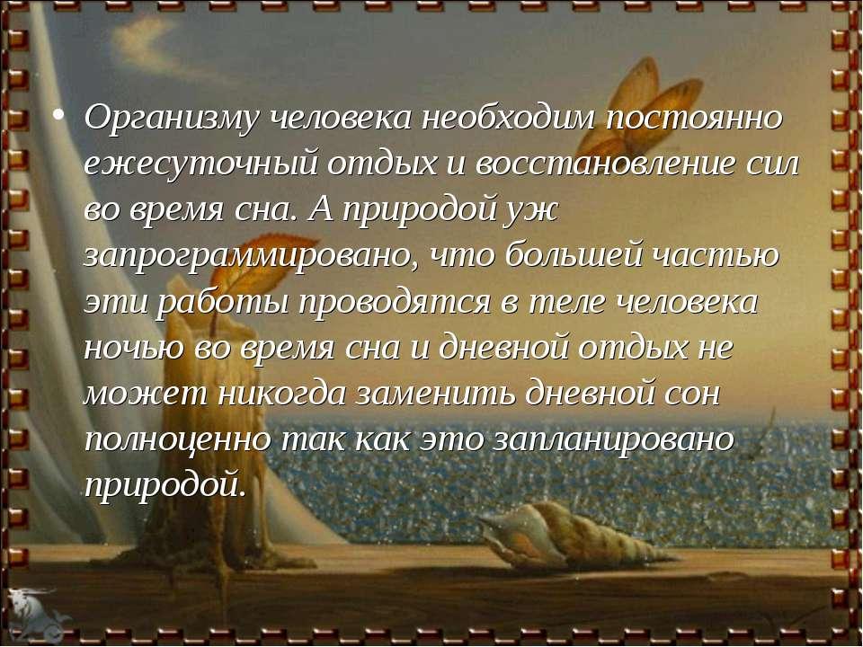 Организму человека необходим постоянно ежесуточный отдых и восстановление сил...