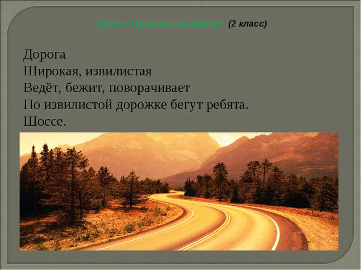 Прием «Написание синквейна» (2 класс) Дорога Широкая, извилистая Ведёт, бежит...