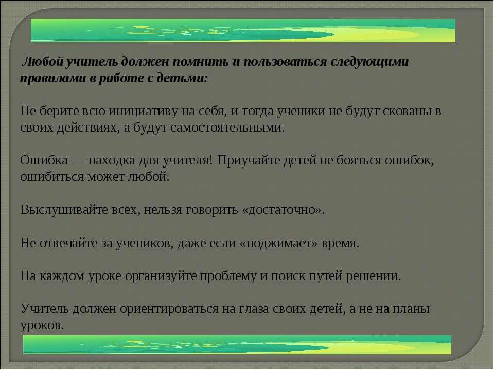 Любой учитель должен помнить и пользоваться следующими правилами в работе с д...