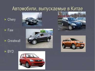 Автомобили, выпускаемые в Китае Chery Faw Greatwall BYD ...