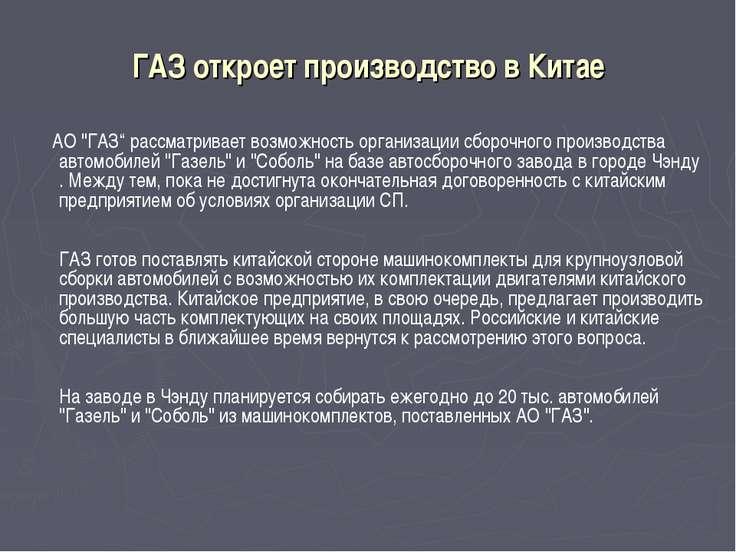 """ГАЗ откроет производство в Китае АО """"ГАЗ"""" рассматривает возможность организац..."""