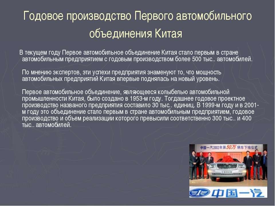 Годовое производство Первого автомобильного объединения Китая В текущем году ...