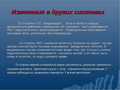 Изменения в других системах Со стороны ССС: брадикардия , боль в области серд...