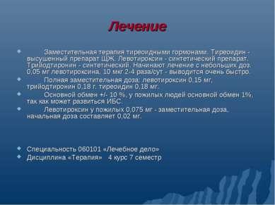 Лечение Заместительная терапия тиреоидными гормонами. Тиреоидин - высушенный ...