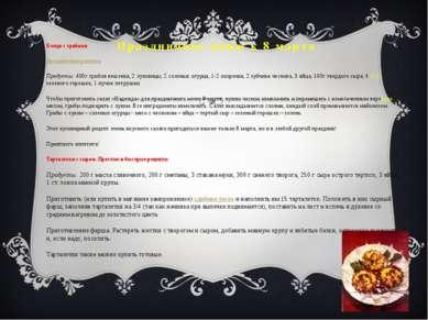 Праздничное меню к 8 марта Блюдо с грибами Праздничные рецепты Продукты: 400г...