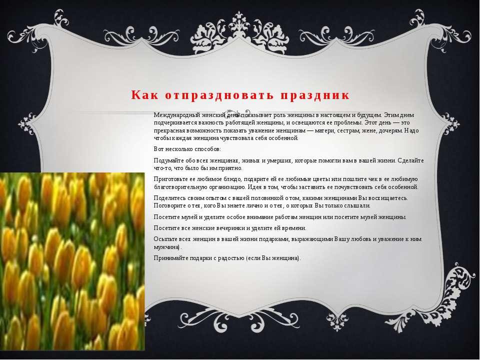 Как отпраздновать праздник Международный женский день показывает роль женщины...