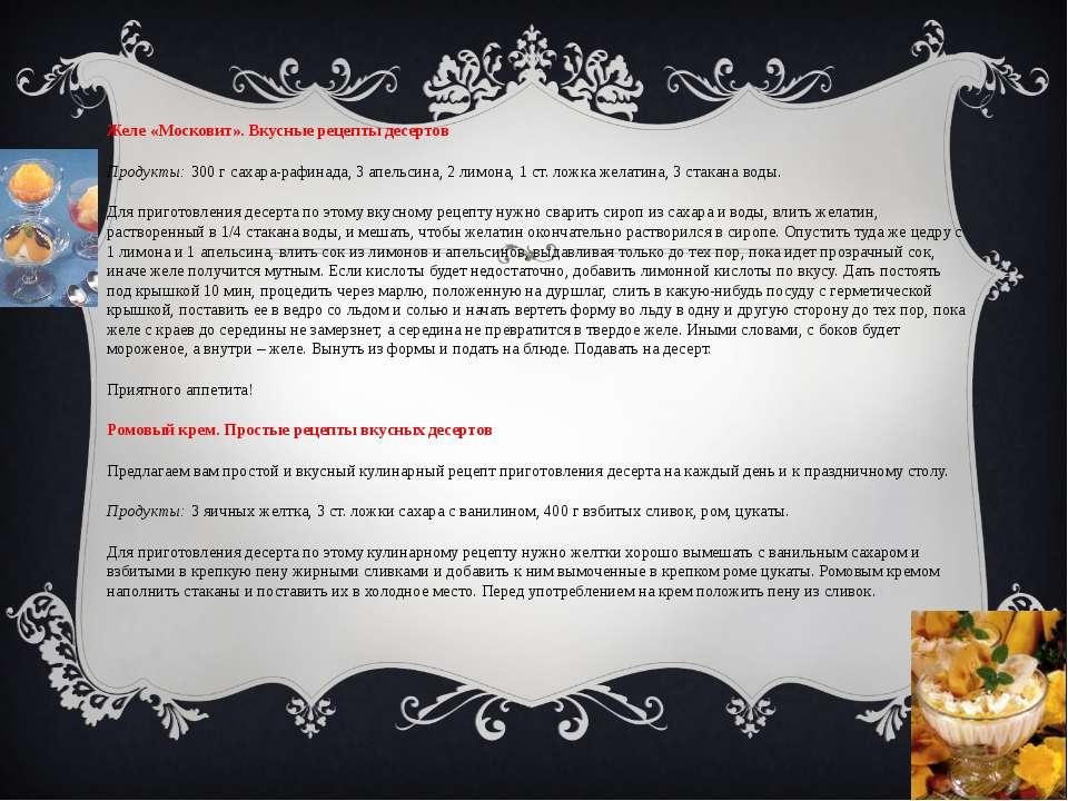 Желе «Московит». Вкусные рецепты десертов Продукты: 300 г сахара-рафинада, 3 ...