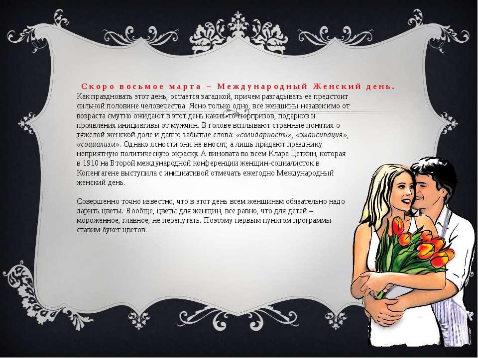 Скоро восьмое марта – Международный Женский день. Как праздновать этот день, ...