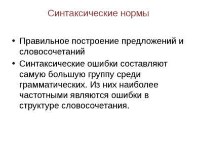 Синтаксические нормы Правильное построение предложений и словосочетаний Синта...