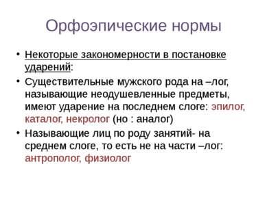 Орфоэпические нормы Некоторые закономерности в постановке ударений: Существит...