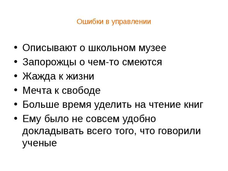 Ошибки в управлении Описывают о школьном музее Запорожцы о чем-то смеются Жаж...