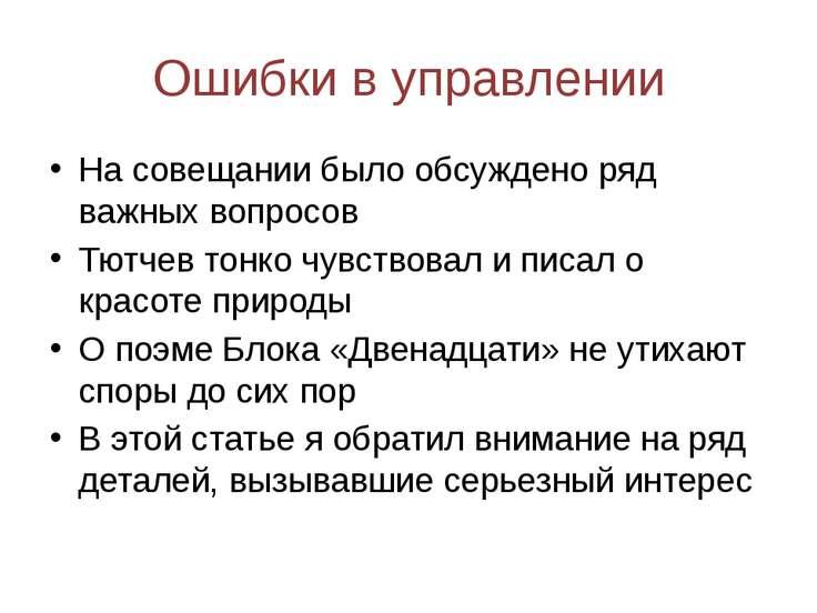 Ошибки в управлении На совещании было обсуждено ряд важных вопросов Тютчев то...
