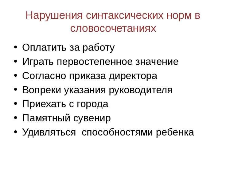 Нарушения синтаксических норм в словосочетаниях Оплатить за работу Играть пер...