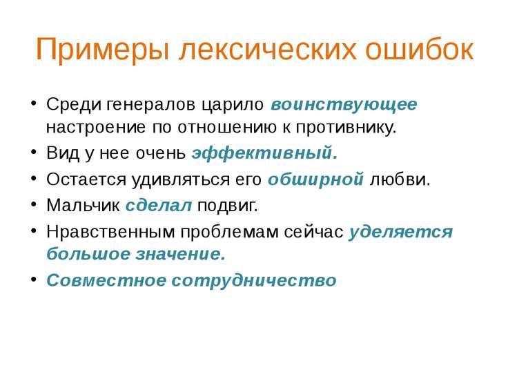 Примеры лексических ошибок Среди генералов царило воинствующее настроение по ...