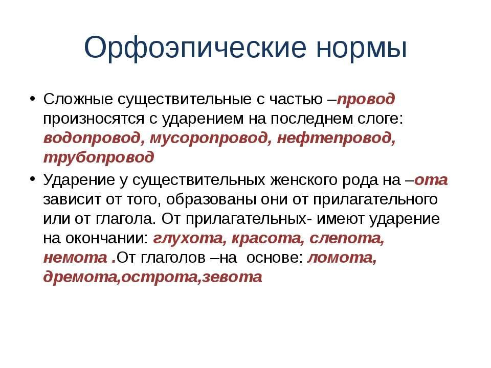Орфоэпические нормы Сложные существительные с частью –провод произносятся с у...