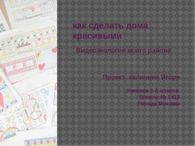как сделать дома красивыми Видеоэкология моего района Проект калинина Игоря У...