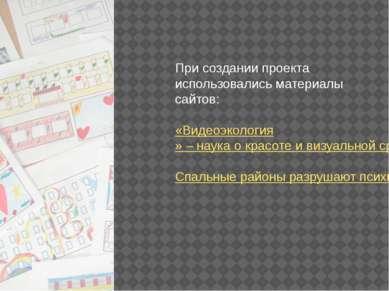 При создании проекта использовались материалы сайтов: «Видеоэкология» – наука...