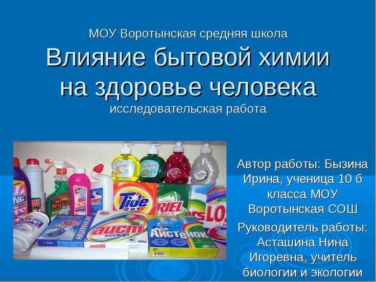 МОУ Воротынская средняя школа Влияние бытовой химии на здоровье человека иссл...